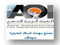 Organisation arabe pour l'industrialisation